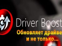 Driver Booster